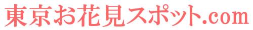 東京お花見スポット.com